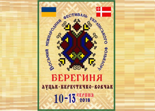 На Волині відбудеться фестиваль українського фольклору