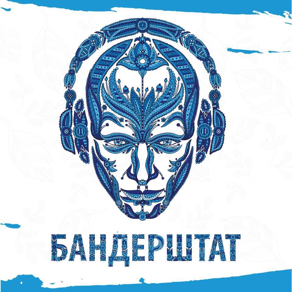 Повідомили всіх учасників гутіркової та літературної сцени«Бандерштату»