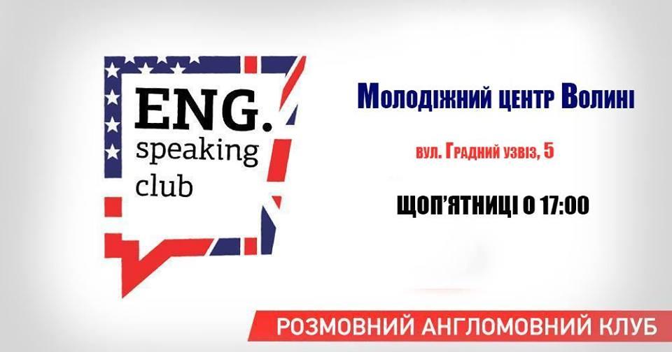 У Луцьку запрошують до англомовного клубу