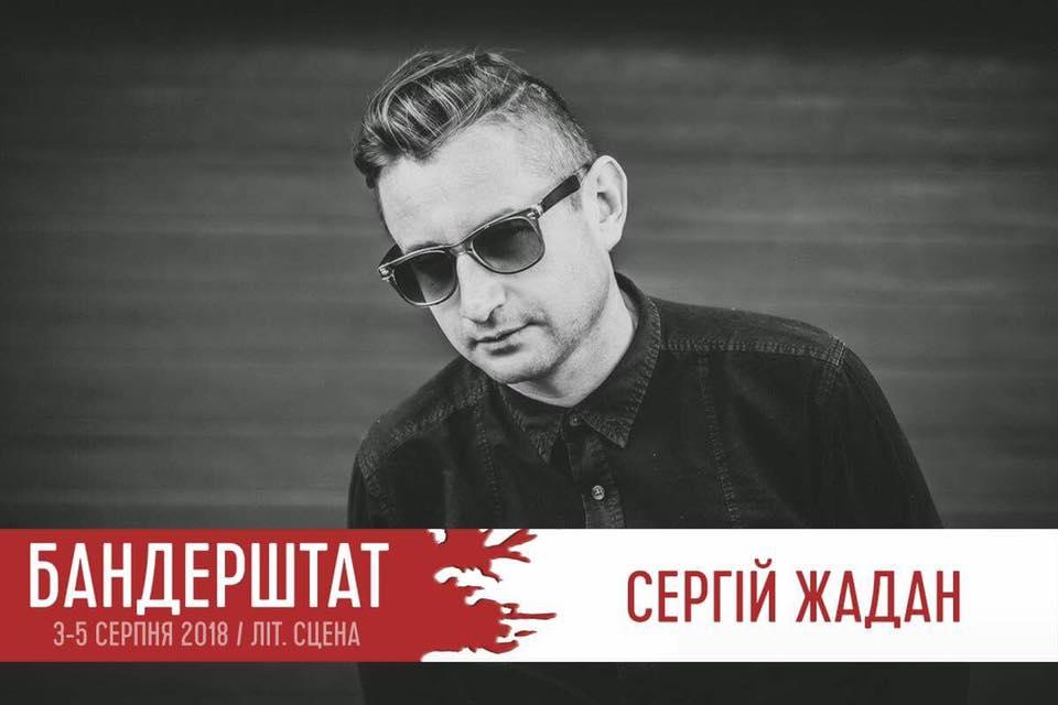 На літературній сцені «Бандерштату» виступить Сергій Жадан