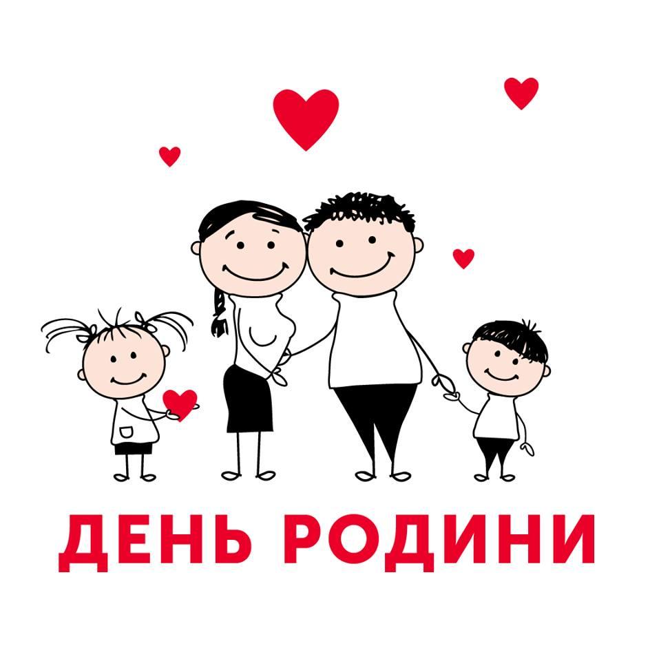 У Луцьку запрошують на святкування Дня родини