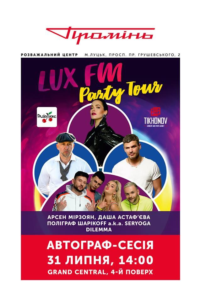 Лучан кличуть на автограф-сесію з артистами «LUX FM Party Tour»