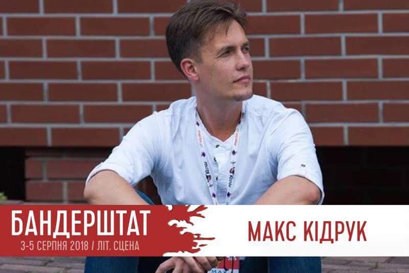 На «Бандерштат» приїде Макс Кідрук