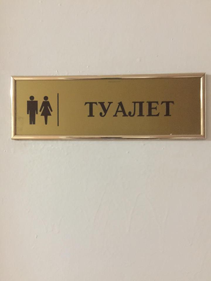 У луцькій лікарні пацієнти обкрадають туалети