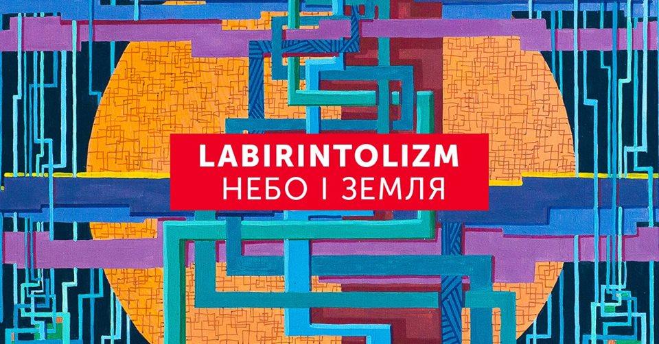 Лучан запрошують на виставку молодого графіка Артура Столярука