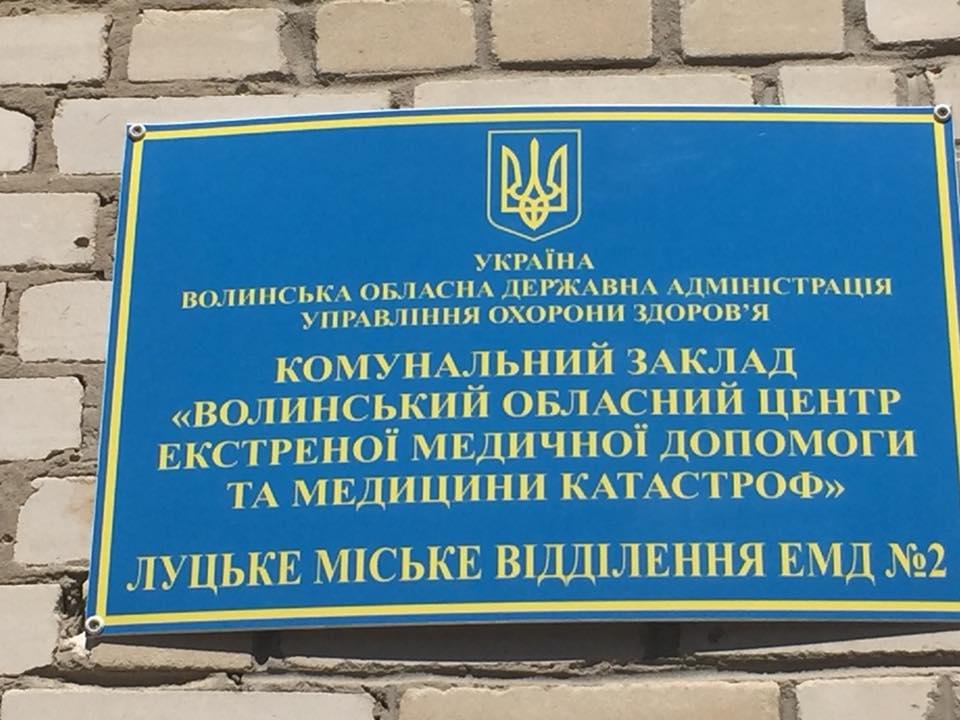 У Луцьку відкрили пункт екстреної медичної допомоги. ФОТО