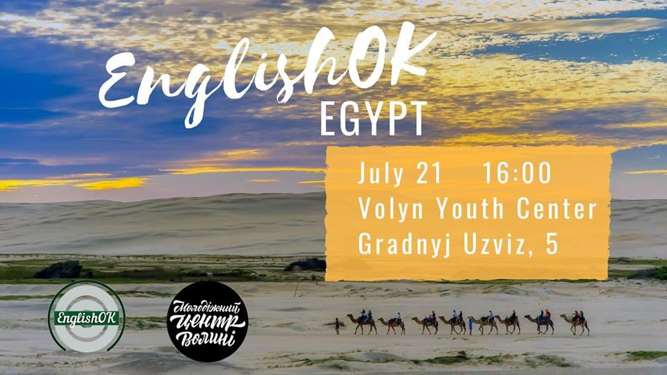 Лучани матимуть змогу поспілкуватися англійською про Єгипет