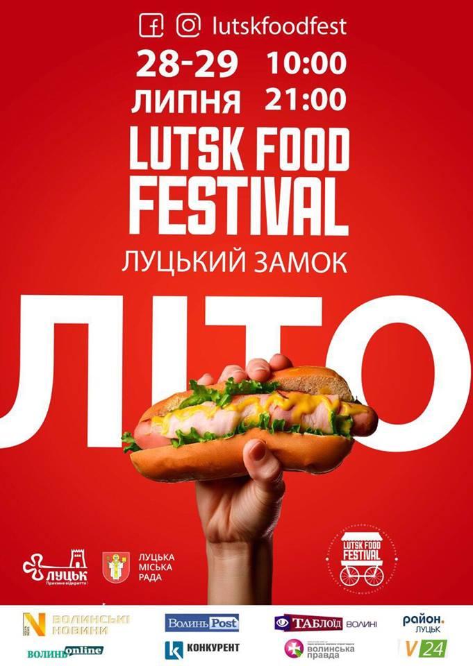 На «Lutsk Food Fest» діятиме кібер-зона