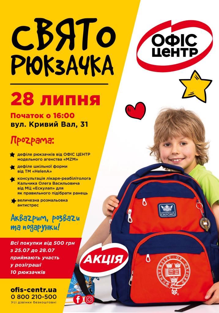 Модна шкільна форма, розваги та«халявні» рюкзаки: у Луцьку пройде свято рюкзачка*