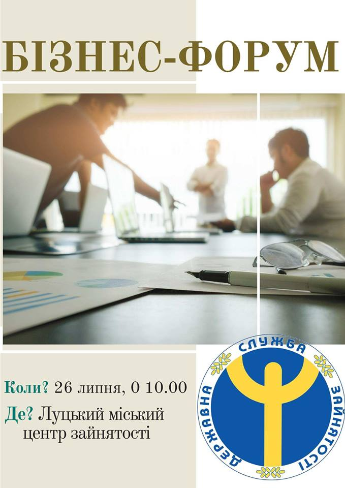 Волинян запрошують на бізнес-форум