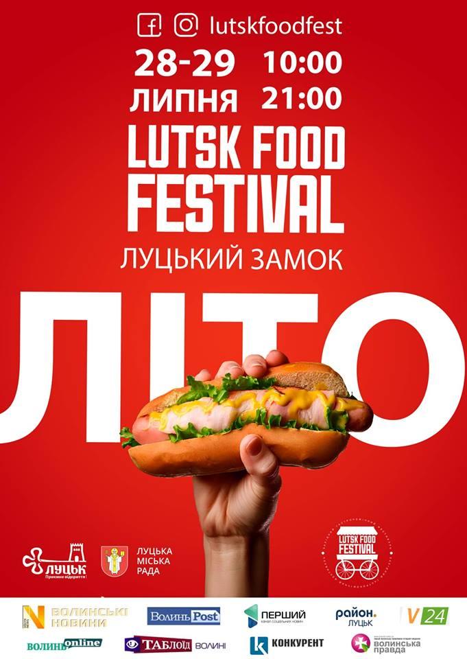 Повідомили програму спікер-зони «Lutsk Food Fest»