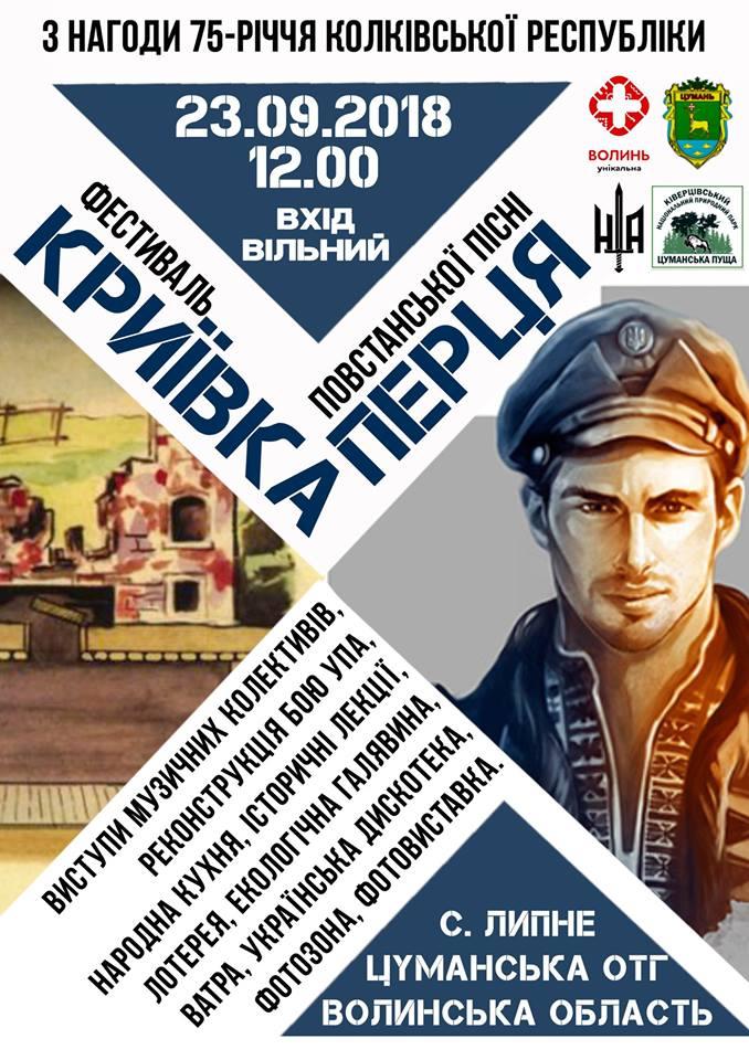 Волинян запрошують відвідати фестиваль повстанської пісні