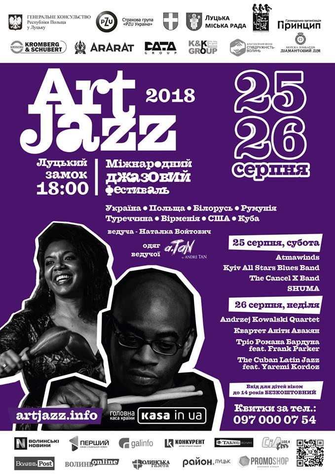 На «Art Jazz» дітей до 14 років впускатимуть безплатно