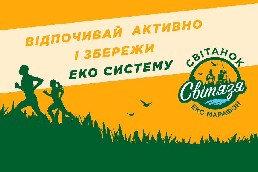 Учасникам бойових дій – безкоштовна реєстрація на екомарафон «Світанок Світязя»