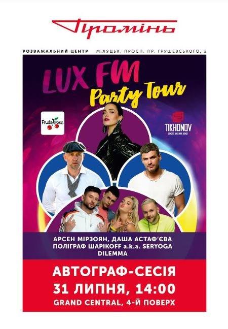 Лучан кличуть на автограф-сесію з зірками «Lux Fm Party Tour»
