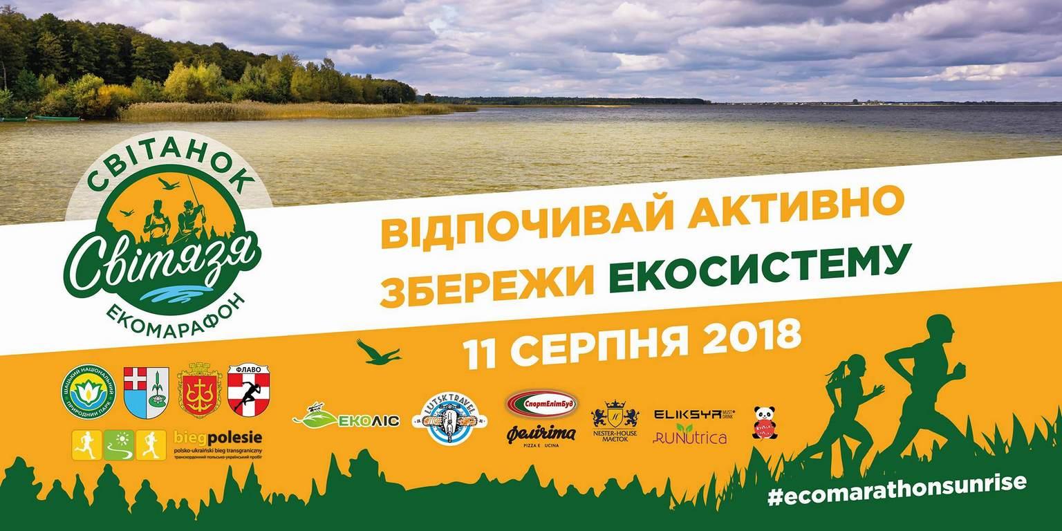 На еко-марфон «Світанок Світязя» реєструються учасники з-за кордону. ВІДЕО