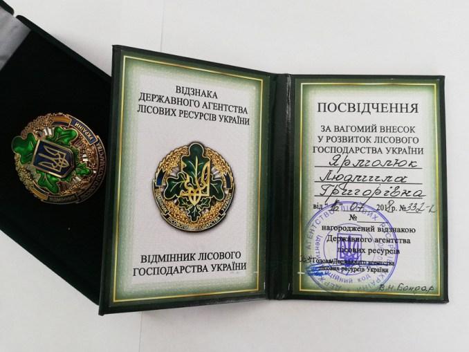 Працівниця волинського лісгоспу отримала високу нагороду