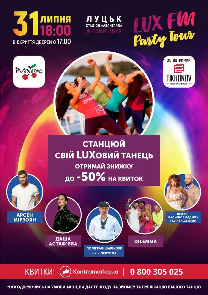 «LUXовий танець та Чорна п'ятниця секторів» від «Lux FM Party Tour у Луцьку»