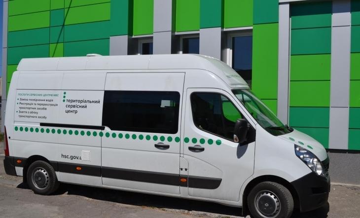 У Любешові працюватиме мобільний сервісний центр МВС