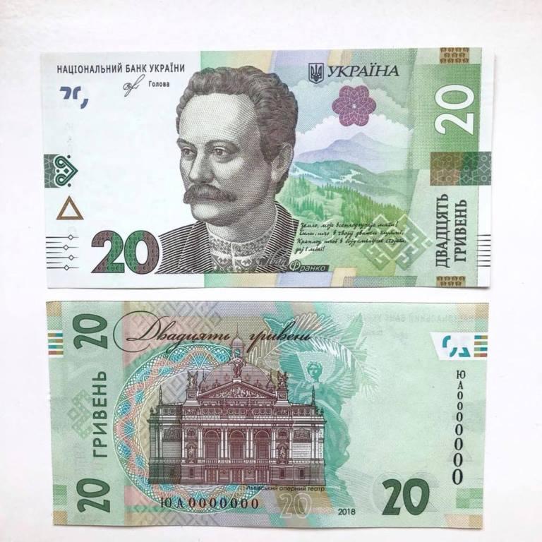 Нацбанк презентував нову 20-гривневу банкноту