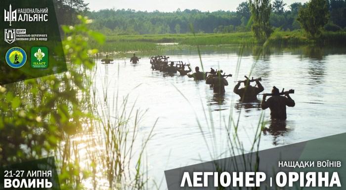 Молодь зі всієї України кличуть у військово-патріотичні табори на Волинь