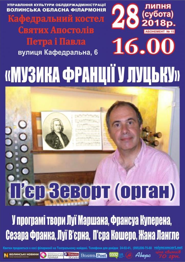 У Луцьку любителів органної музики кличуть на концерт