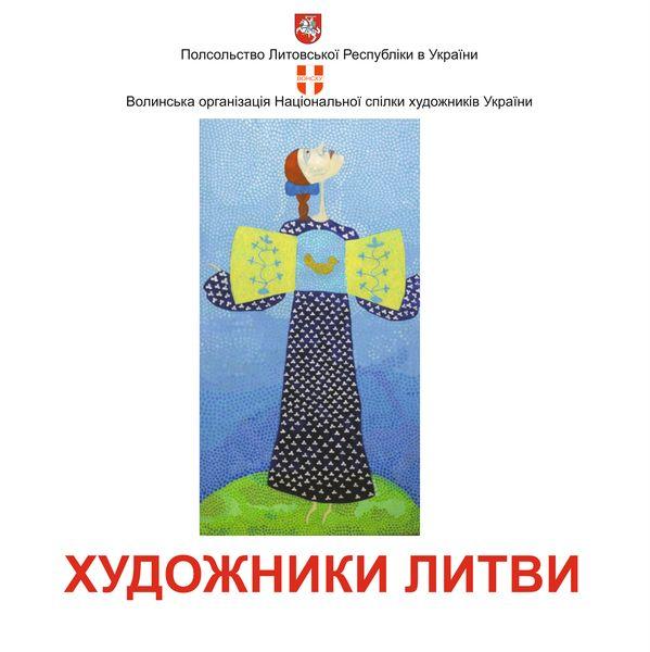 Лучан запрошують на виставку литовських художників