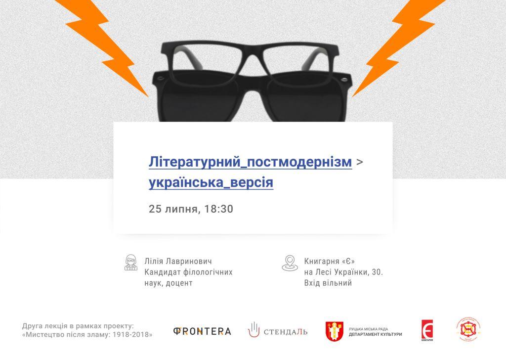 У Луцьку розкажуть про український постмодернізм