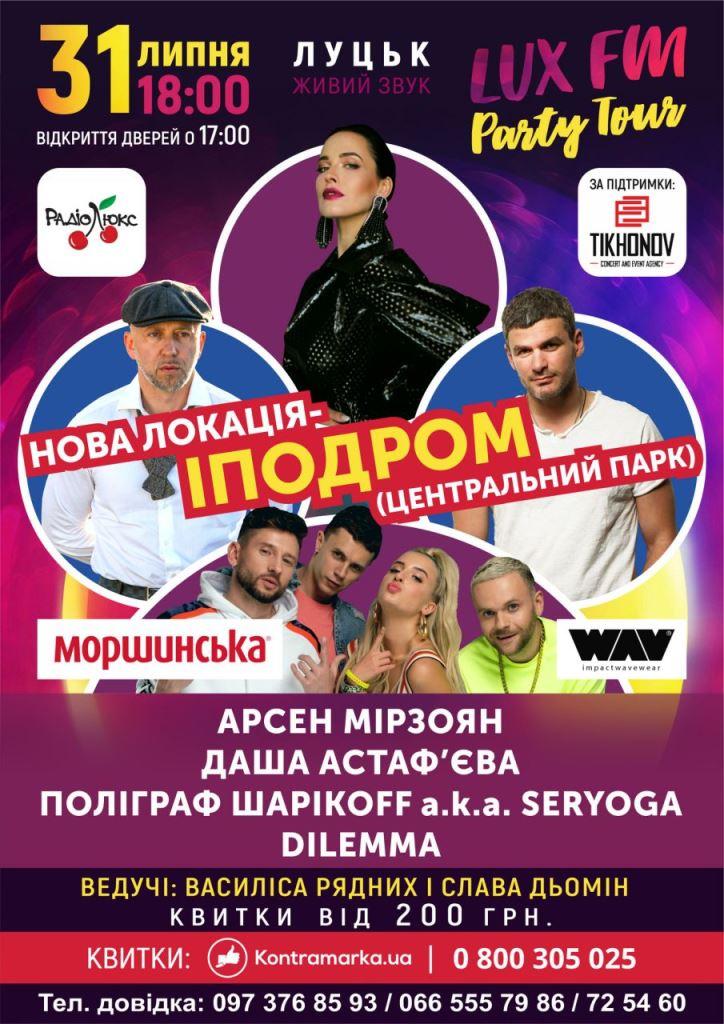 «Lux FM Party Tour» у Луцьку: оголосили про зміну локації концерту. ВІДЕО