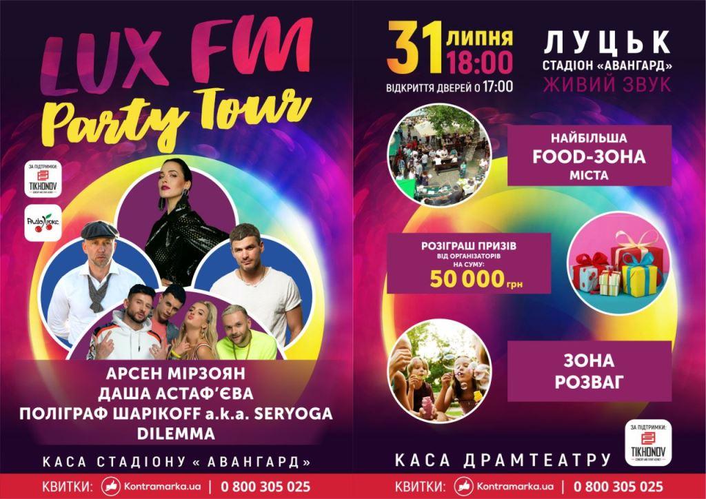 У Луцьку відбудеться суперконцерт «LUX FM Party Tour»