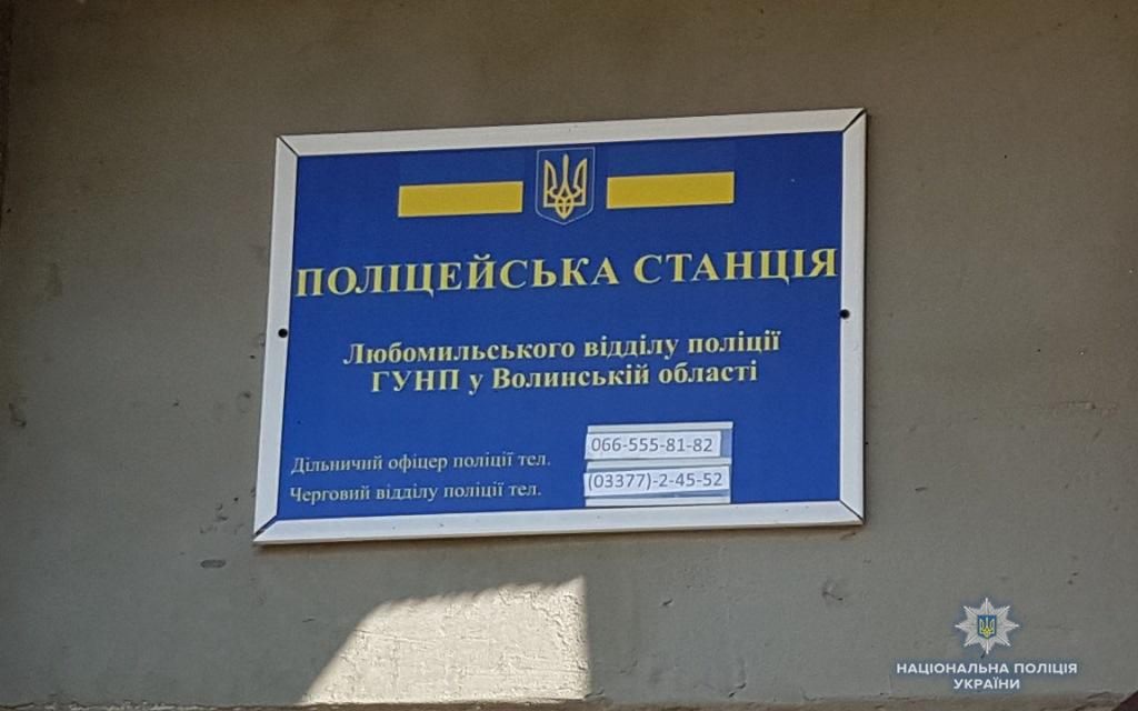 У Любомльському районі розпочала роботу перша поліцейська станція. ФОТО. ВІДЕО