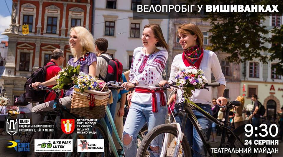 У Луцьку запрошують на велопробіг у вишиванках