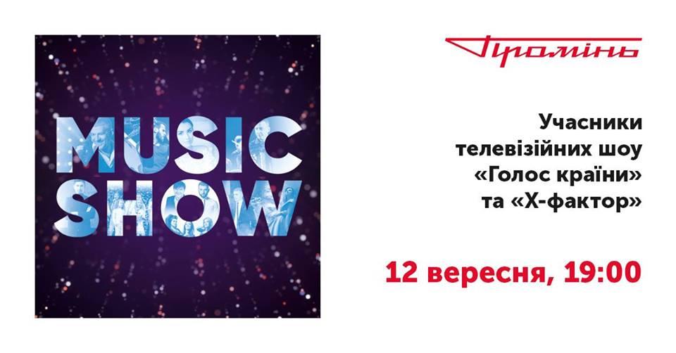 Лучан запрошують на концерт двох відомих шоу країни