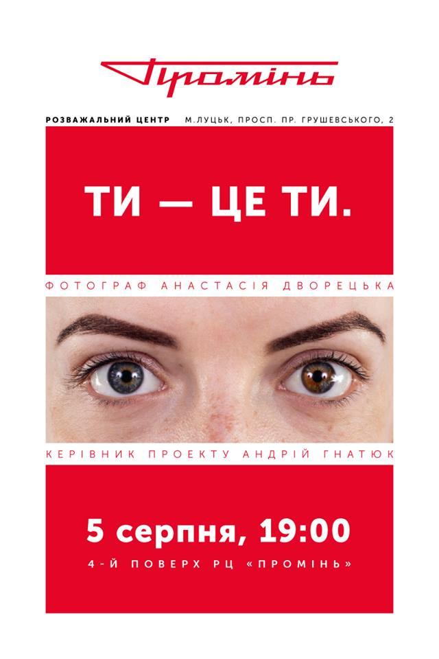 У Луцьку відбудеться презентація соціального проекту
