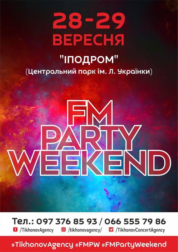На вересень у Луцьку планують грандіозний концерт