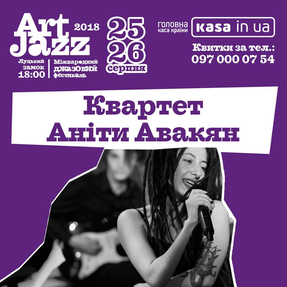 На джазовий фестиваль до Луцька приїде музичний гурт з Вірменії та України