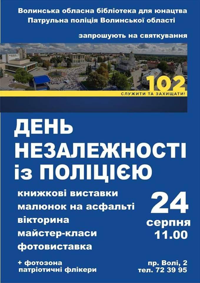 До Дня незалежності в центрі Луцька проведуть акцію з поліцією
