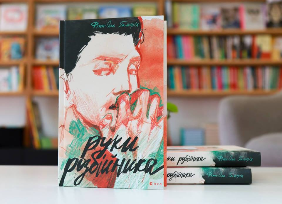 У Луцьку презентують підлітковий роман