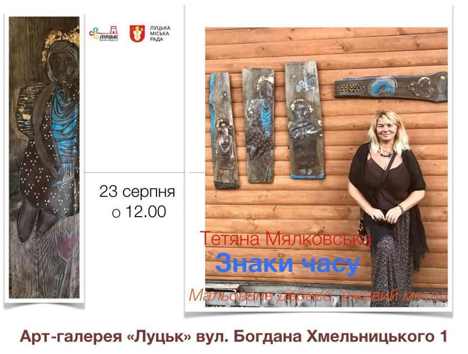 У Луцьку на виставці покажуть «Знаки часу»