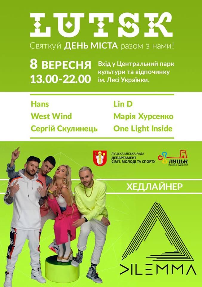 Хто виступатиме у Луцьку на день міста