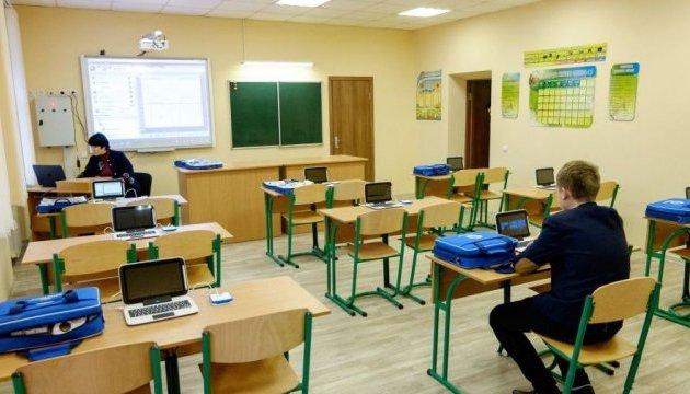 В Україні вже створили 545 опорних шкіл