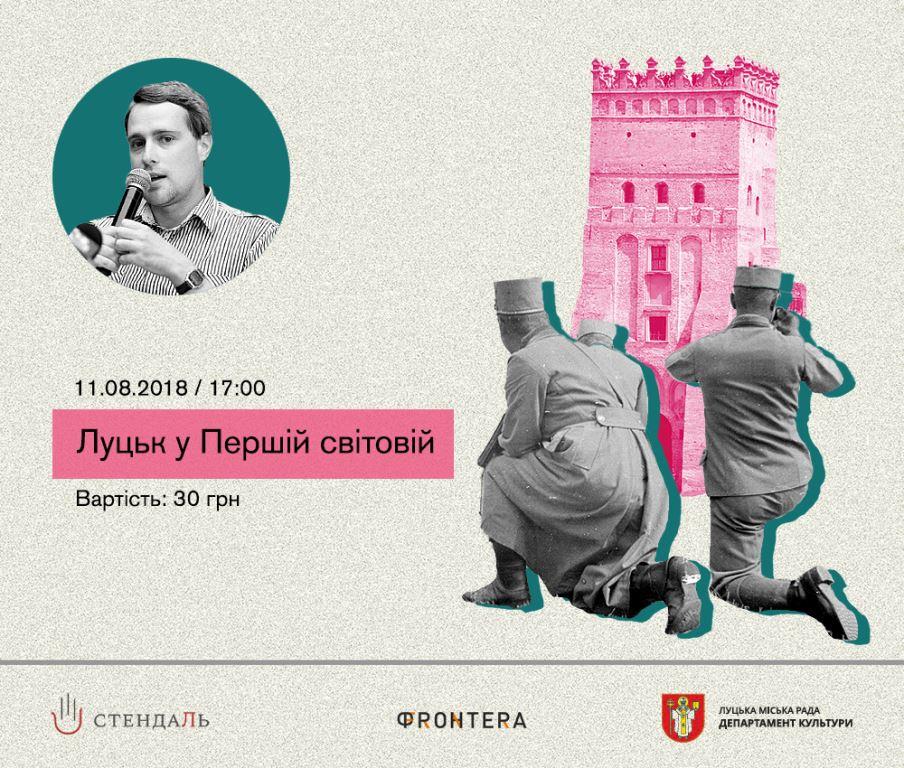 Лучан запрошують на екскурсію «Луцьк у Першій світовій»