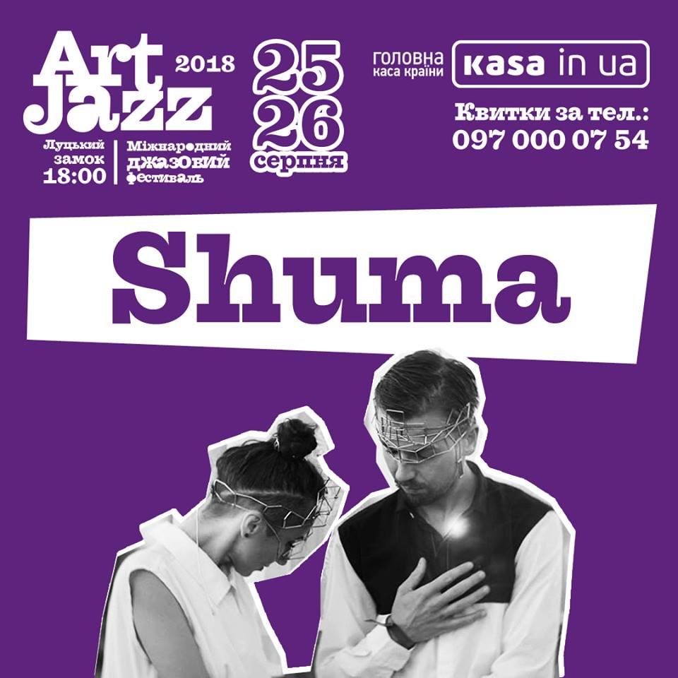 На «Art Jazz 2018» приїде музичний гурт з Білорусі