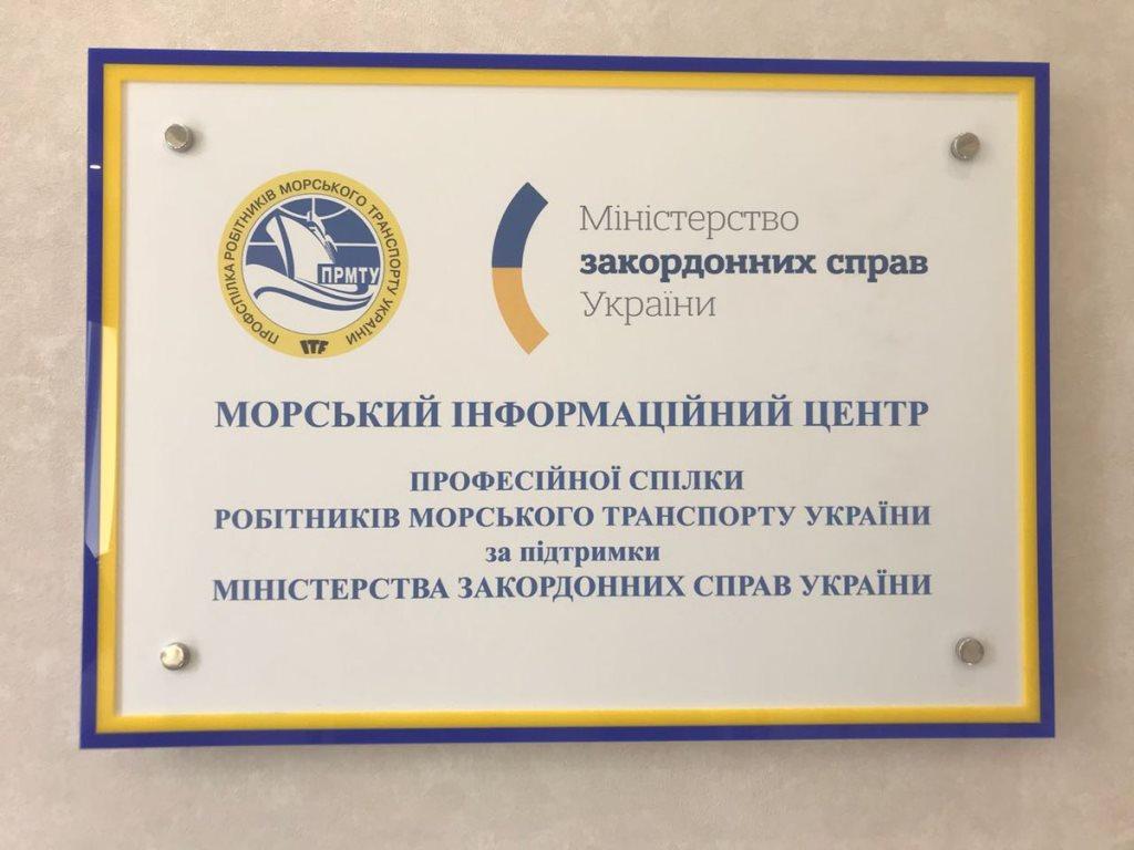 В Україні відкриють центр протидії незаконній діяльності моряків закордоном