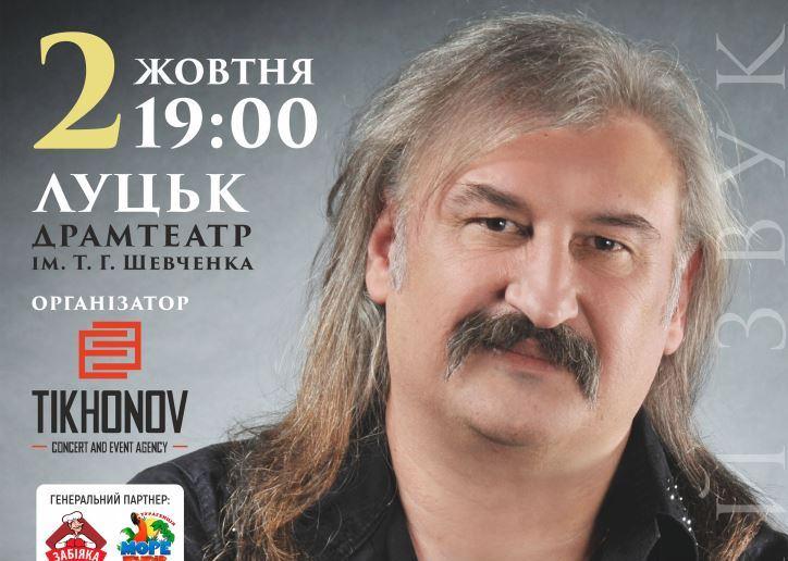 До Луцька з концертом приїде Степан Гіга