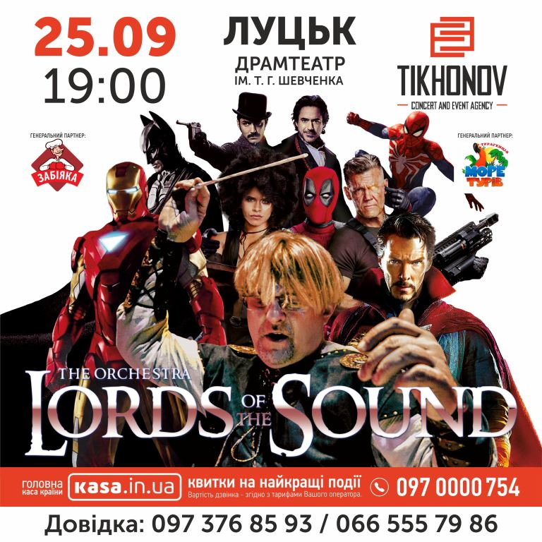 У Луцьку відбудеться приголомшлива музична подія для кіно-меломанів