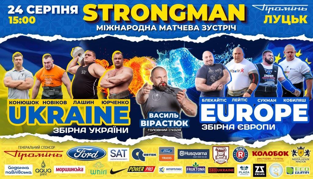 Збірні України і Європи зі стронгмену позмагаються у Луцьку