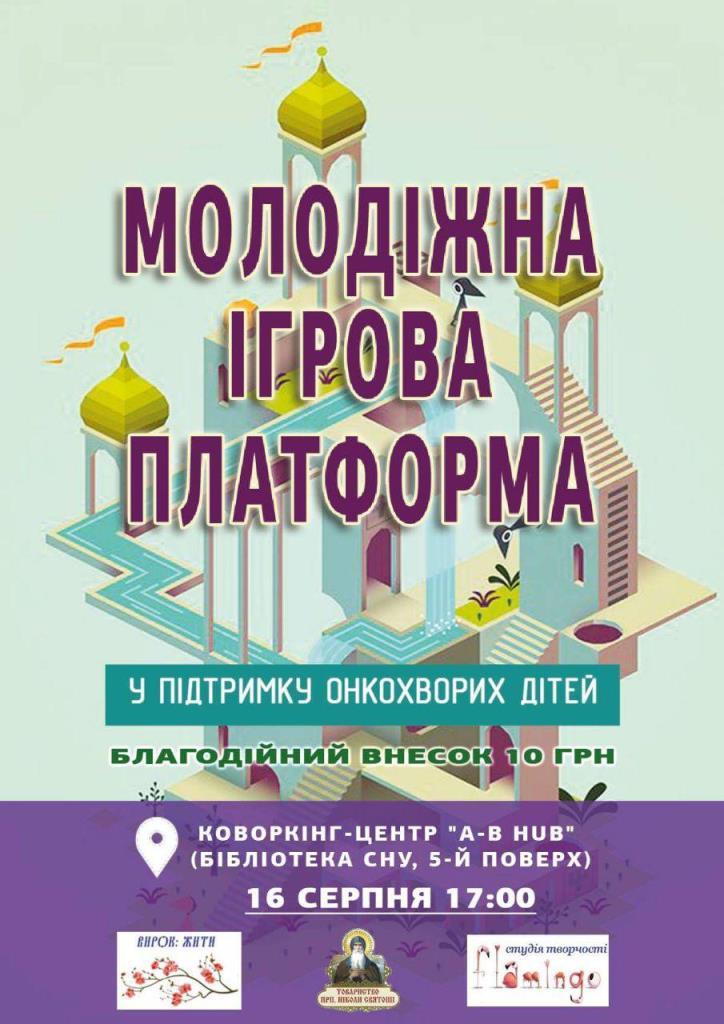 У Луцьку відбудеться черговий благодійний турнір з настільних ігор та «ігор-масовок»