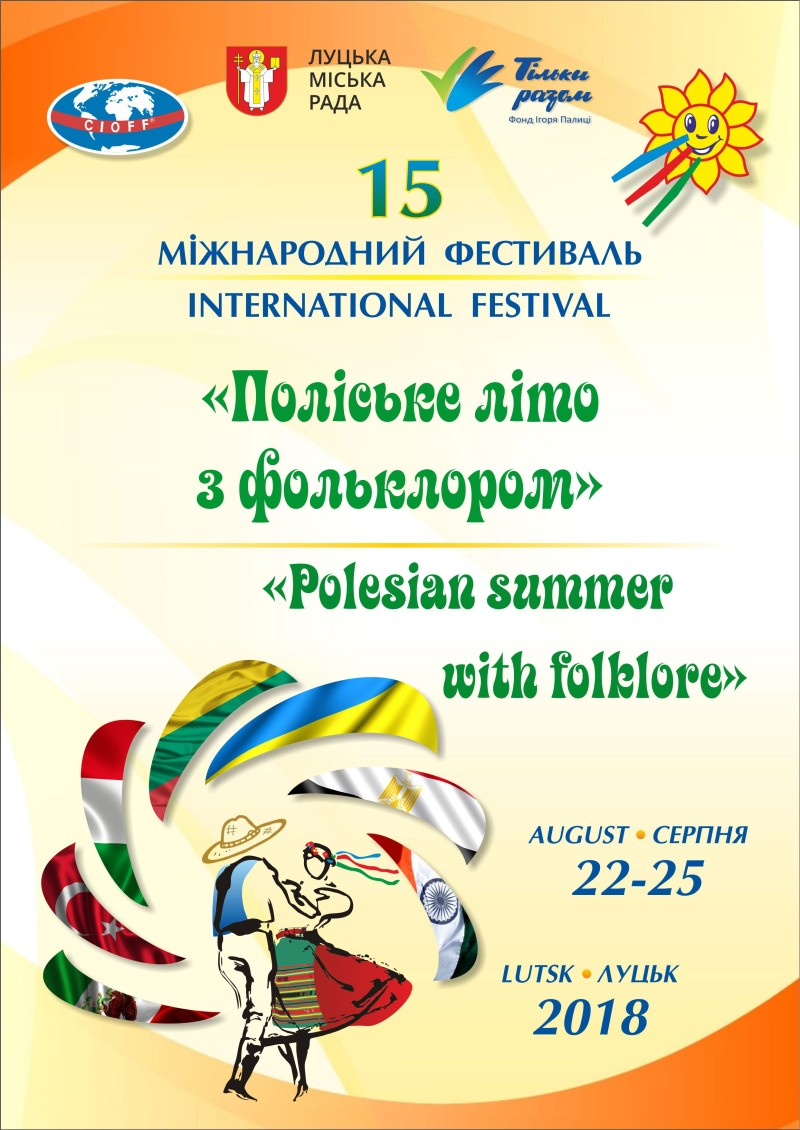 Оприлюднили програму Міжнародного фестивалю «Поліське літо з фольклором»