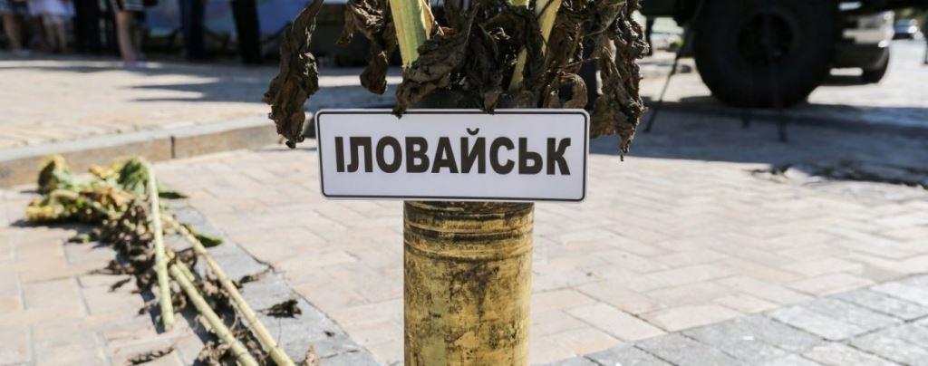 У Луцькраді вшанували жертв Іловайської трагедії